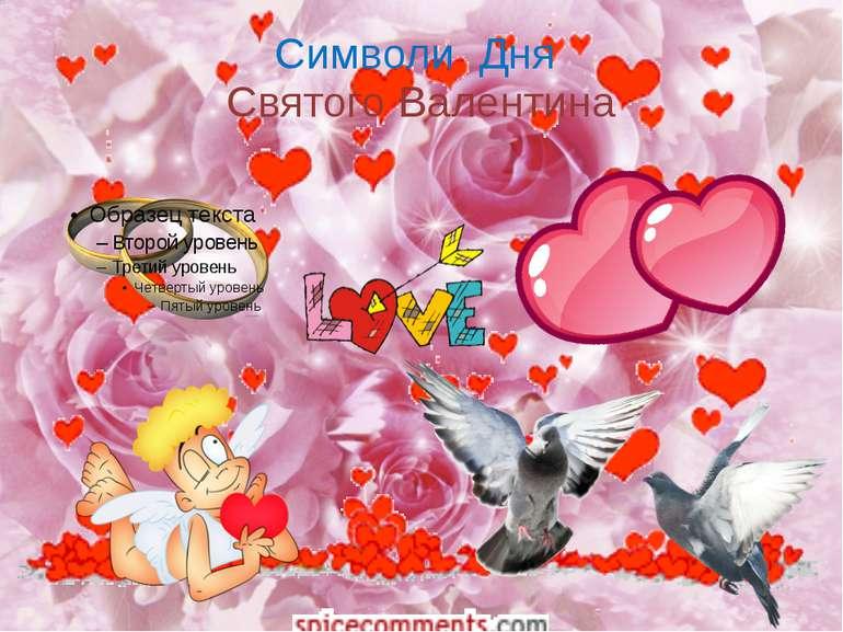 Символи Дня Святого Валентина