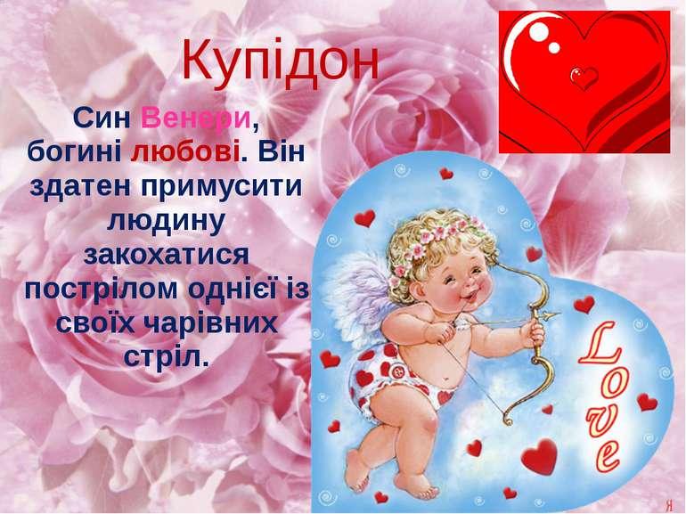 Купідон Син Венери, богині любові. Він здатен примусити людину закохатися пос...
