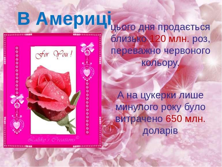 В Америці цього дня продається близько 120 млн. роз, переважно червоного коль...
