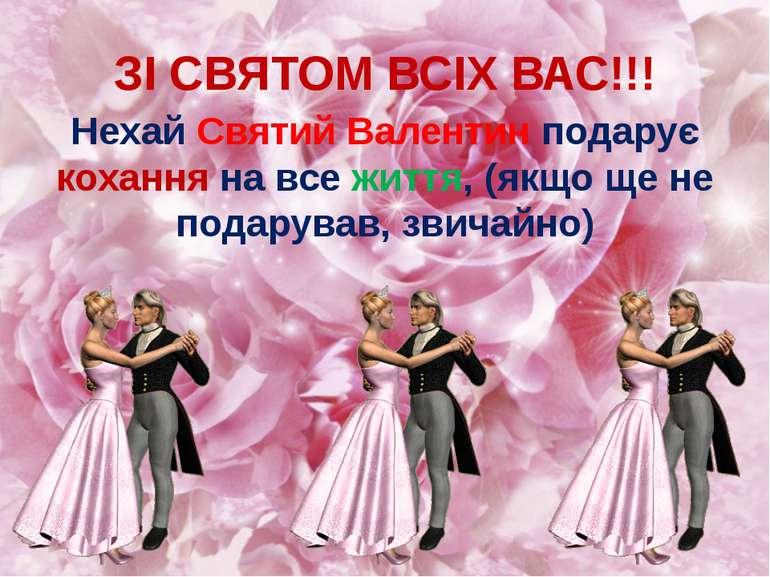ЗІ СВЯТОМ ВСІХ ВАС!!! Нехай Святий Валентин подарує кохання на все життя, (як...