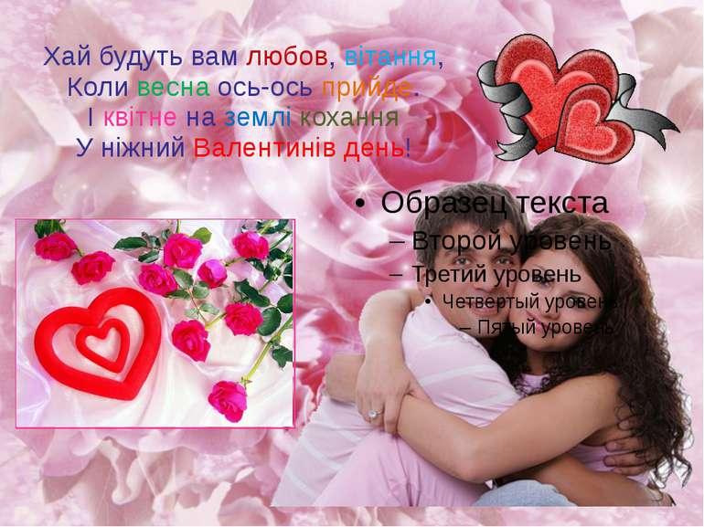 Хай будуть вам любов, вітання, Коли весна ось-ось прийде. І квітне на землі к...