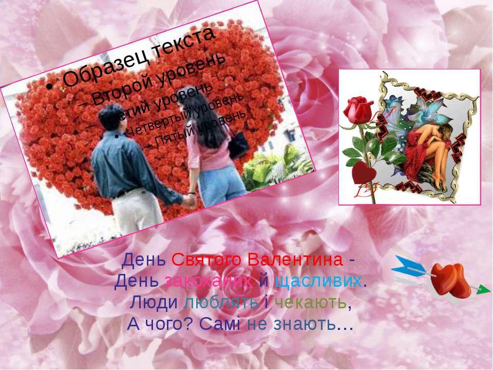 День Святого Валентина - День закоханих й щасливих. Люди люблять і чекають, А...