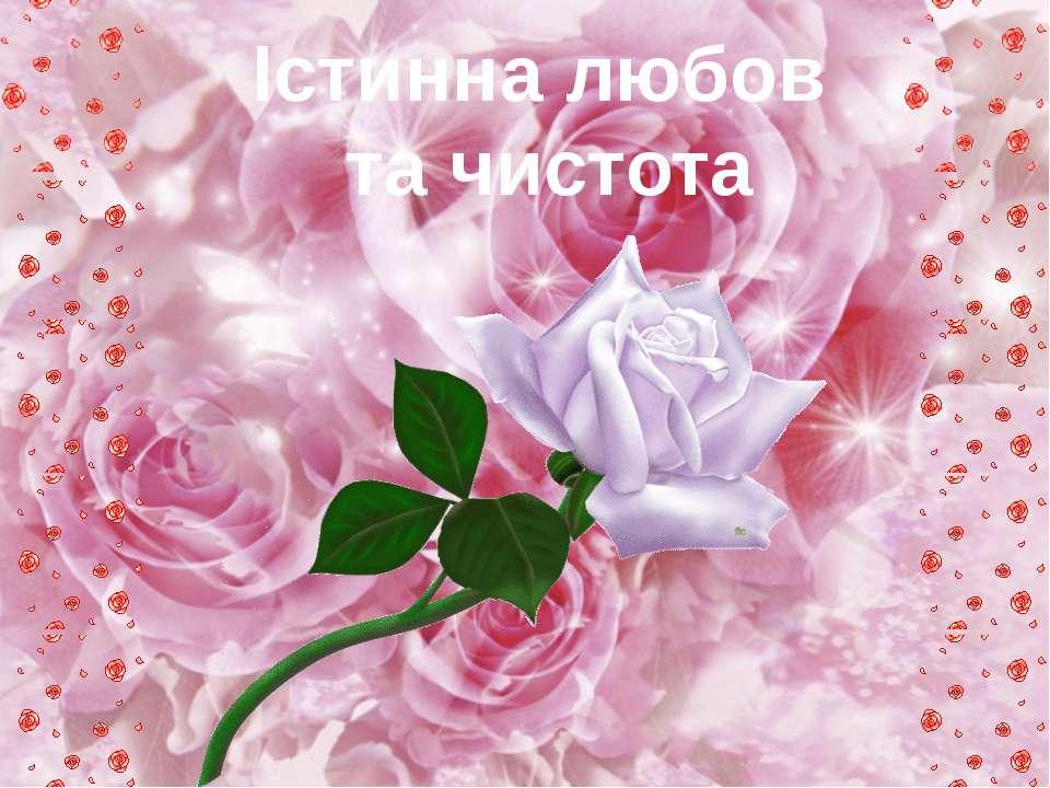 Істинна любов та чистота