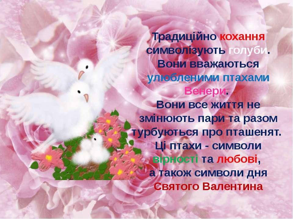 Традиційно кохання символізують голуби. Вони вважаються улюбленими птахами Ве...