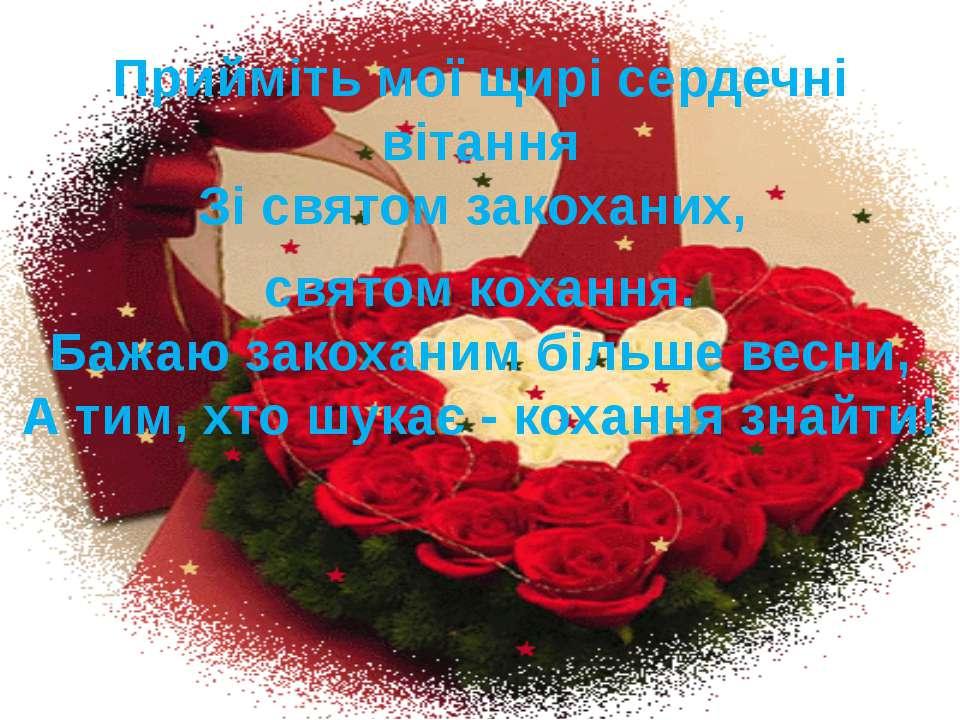 Прийміть мої щирі сердечні вітання Зі святом закоханих, святом кохання. Бажаю...