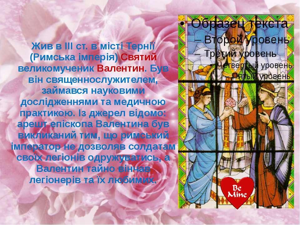 Жив в III ст. в місті Тернії (Римська імперія) Святий великомученик Валентин....
