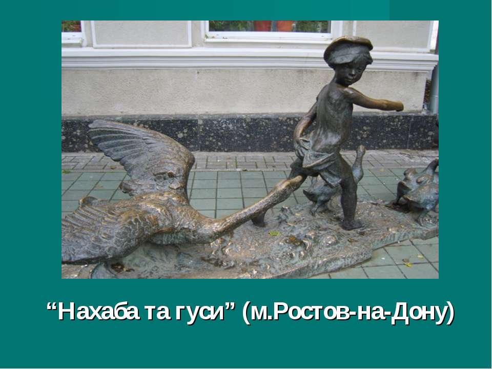 """""""Нахаба та гуси"""" (м.Ростов-на-Дону)"""