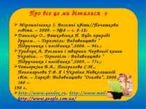 Про все це ми дізналися з Мірошніченко І. Весняні квіти//Початкова освіта. – ...