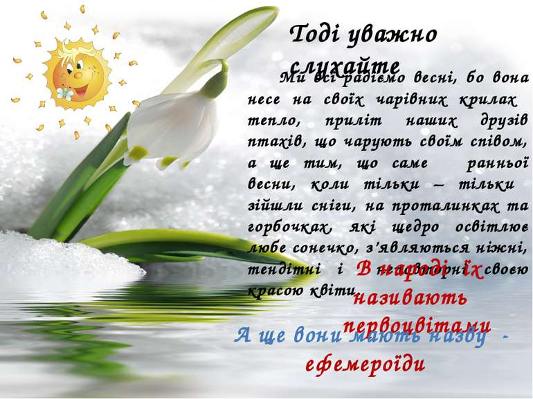 Ми всі радіємо весні, бо вона несе на своїх чарівних крилах тепло, приліт наш...