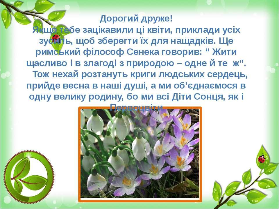 Дорогий друже! Якщо тебе зацікавили ці квіти, приклади усіх зусиль, щоб збере...