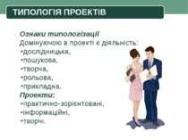 ТИПОЛОГІЯ ПРОЕКТІВ Ознаки типологізації Домінуючою в проекті є діяльність: до...