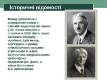 Метод проектів не є принципово новим у світовій педагогіці він виник у 20-ті ...