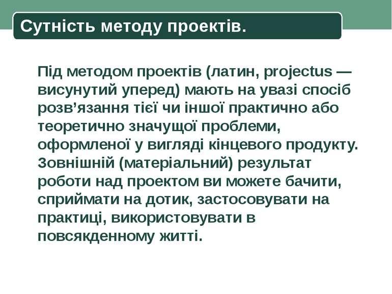 Під методом проектів (латин, projectus — висунутий уперед) мають на увазі спо...
