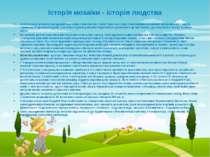 Історія мозаїки - історія людства Свій початок мозаїка (складання малюнка з к...