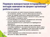 Переваги використання інтерактивних методів навчання як форми організації роб...