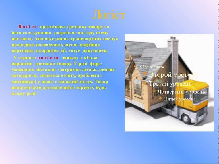 Логіст Логіст організовує доставку товару та його складування, розробляє вигі...