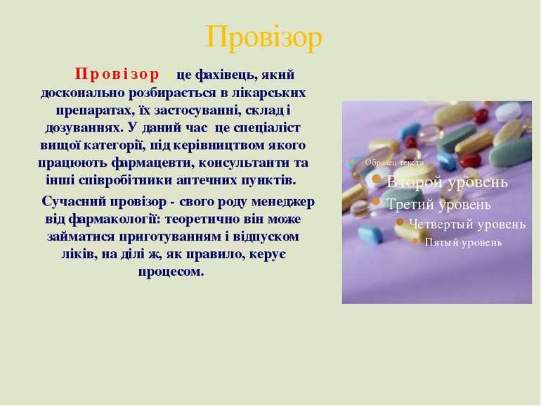 Провізор Провізор - це фахівець, який досконально розбирається в лікарських п...