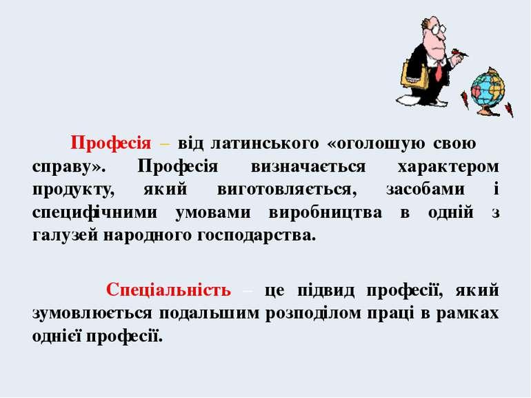 Професія – від латинського «оголошую свою справу». Професія визначається хара...