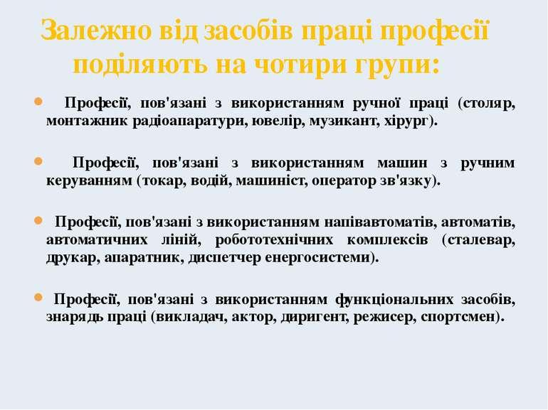 Професії, пов'язані з використанням ручної праці (столяр, монтажник радіоапар...