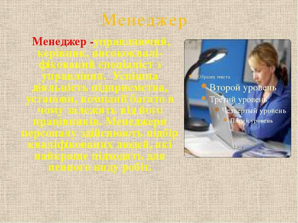 Менеджер Менеджер -управляючий, керівник, висококвалі-фікований спеціаліст з ...