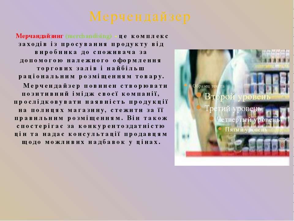 Мерчендайзер Мерчандайзинг (merchandising) - це комплекс заходів із просуван...