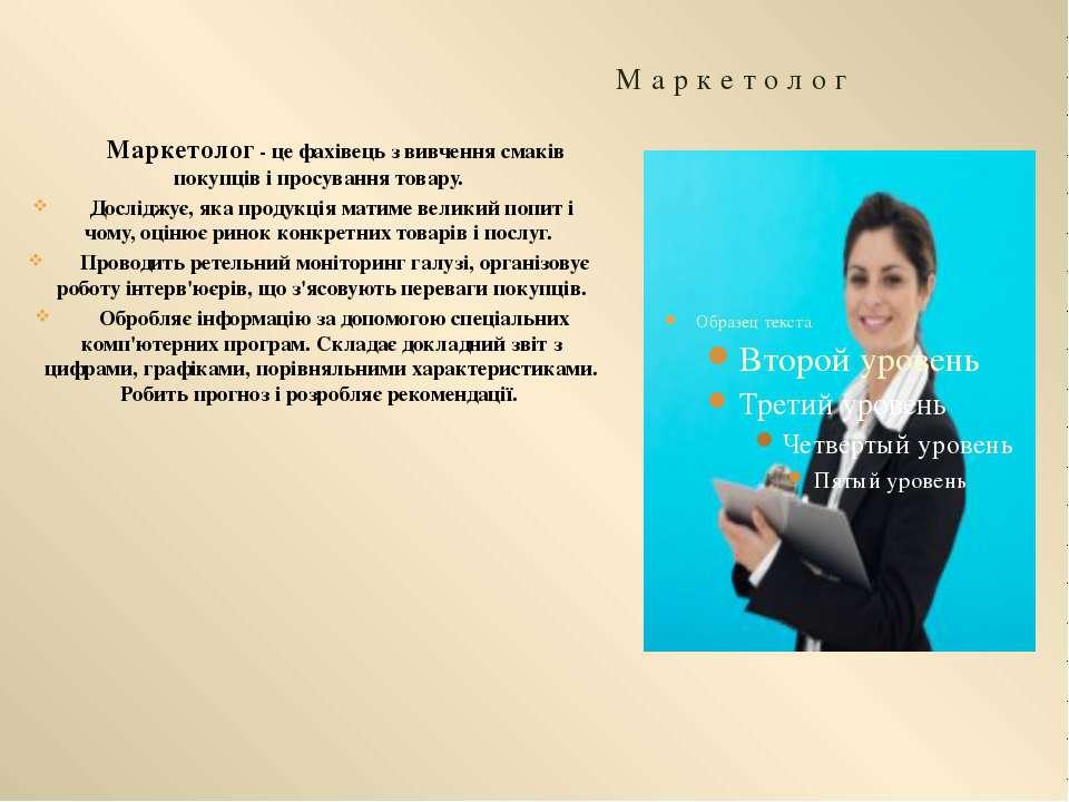 Маркетолог Маркетолог - це фахівець з вивчення смаків покупців і просування т...