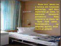 Коли того винес-ли з палати, він попросив медсестру, щоб його переклали до ві...
