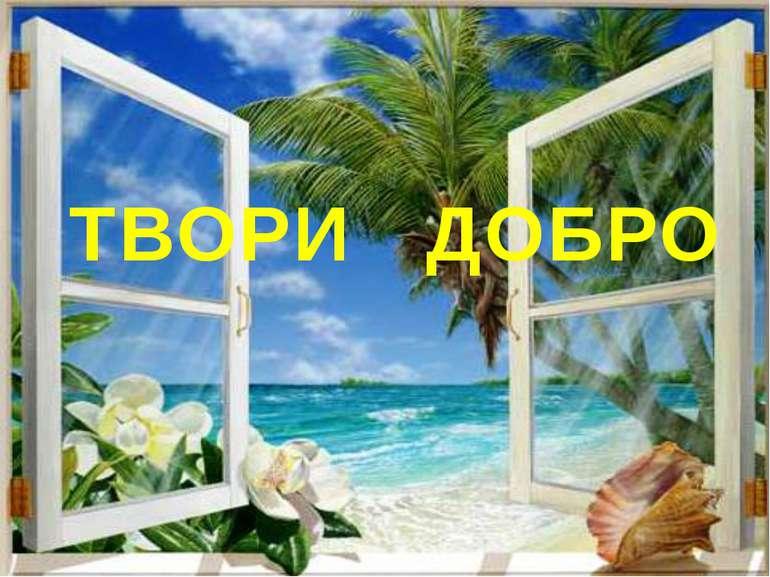 ТВОРИ ДОБРО Изображение с сайта http://samarjan.kloop.kg/