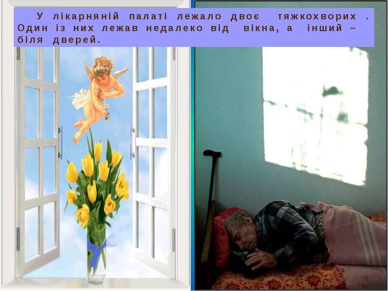 У лікарняній палаті лежало двоє тяжкохворих . Один із них лежав недалеко від ...