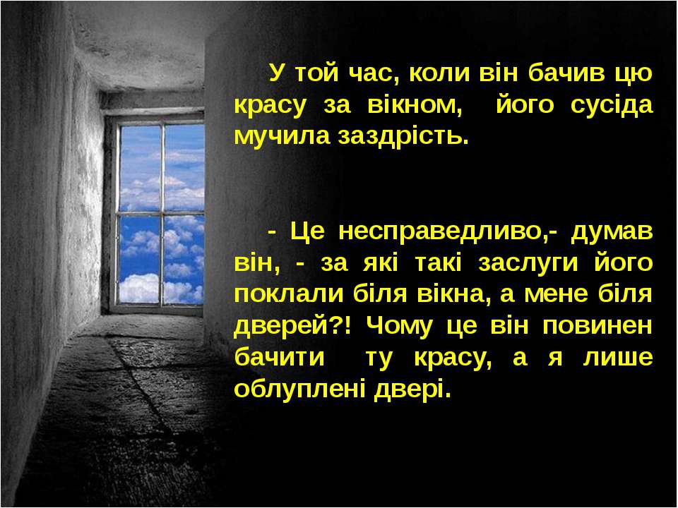 У той час, коли він бачив цю красу за вікном, його сусіда мучила заздрість. -...