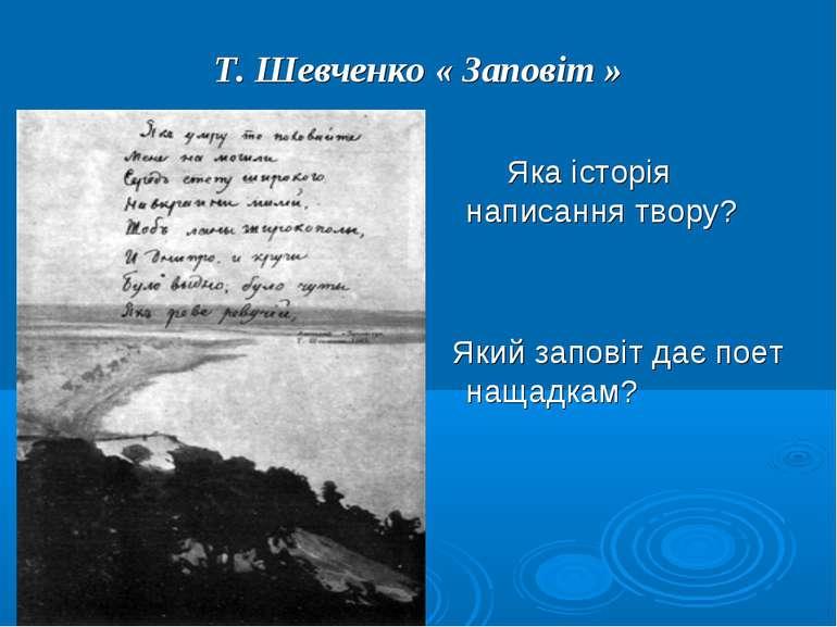 Т. Шевченко « Заповіт » Яка історія написання твору? Який заповіт дає поет на...