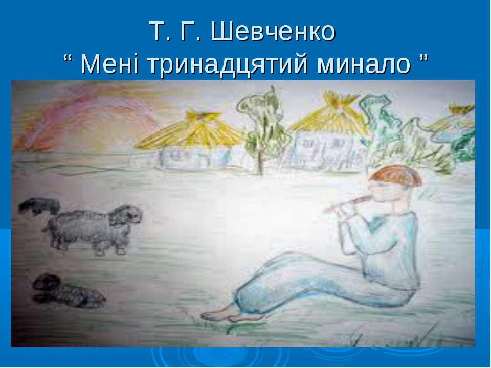 """Т. Г. Шевченко """" Мені тринадцятий минало """""""