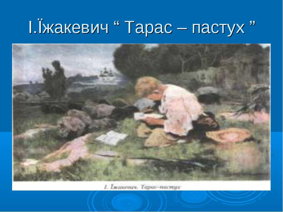 """І.Їжакевич """" Тарас – пастух """""""