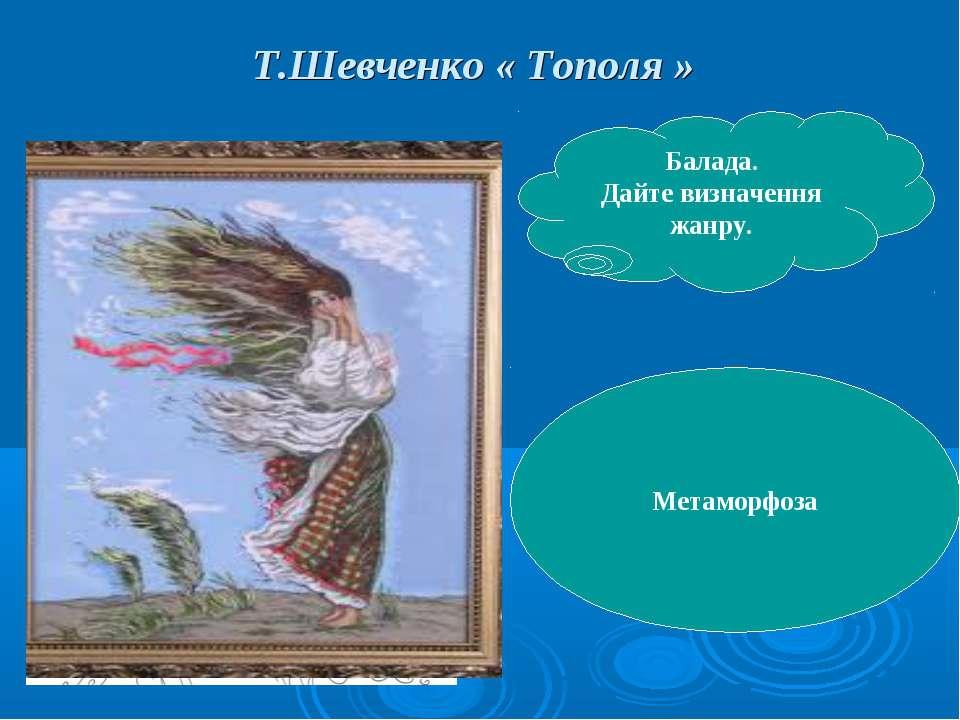 Т.Шевченко « Тополя » Жанр твору « Тополя ». Як називається перетворення люди...