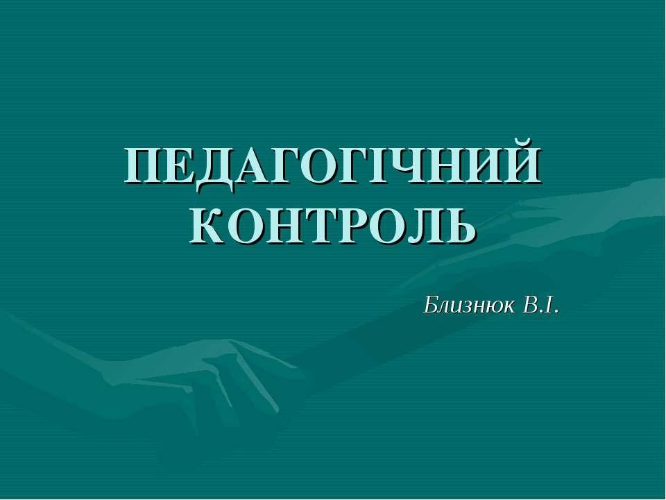 ПЕДАГОГІЧНИЙ КОНТРОЛЬ Близнюк В.І.
