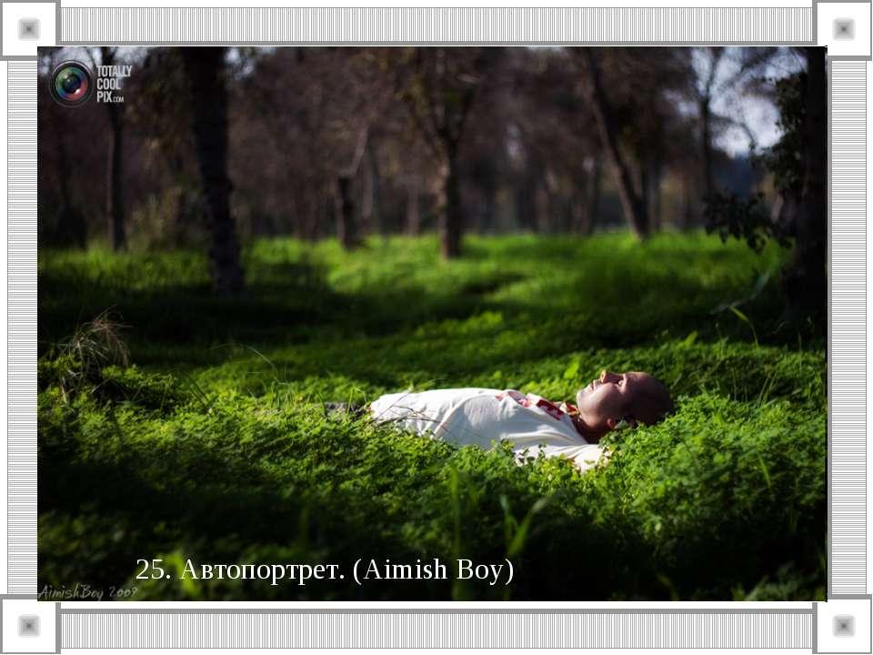 25. Автопортрет. (Aimish Boy)