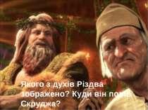 Якого з духів Різдва зображено? Куди він повів Скруджа?