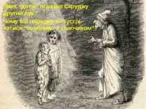 """Яких """"дітей"""" показав Скруджу другий дух? Чому він порадив не зустрі-чатися """"о..."""