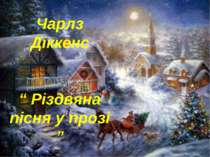 """Чарлз Діккенс """" Різдвяна пісня у прозі """""""