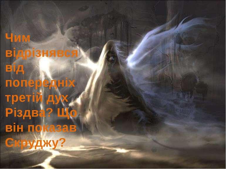 Чим відрізнявся від попередніх третій дух Різдва? Що він показав Скруджу?