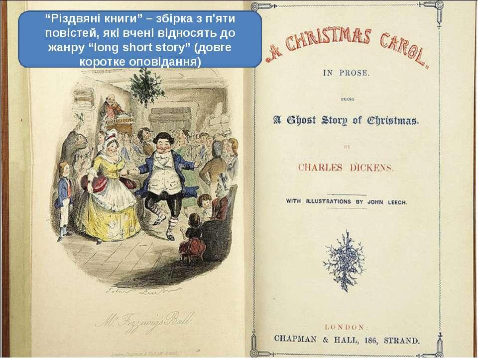 """""""Різдвяні книги"""" – збірка з п'яти повістей, які вчені відносять до жанру """"lon..."""