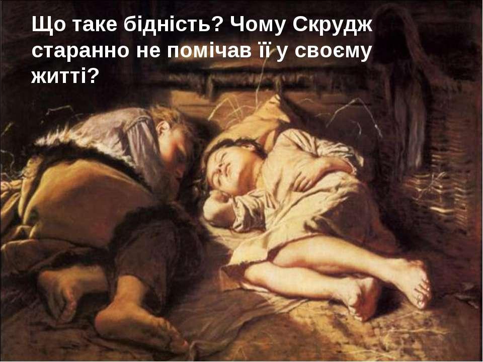 Що таке бідність? Чому Скрудж старанно не помічав її у своєму житті?