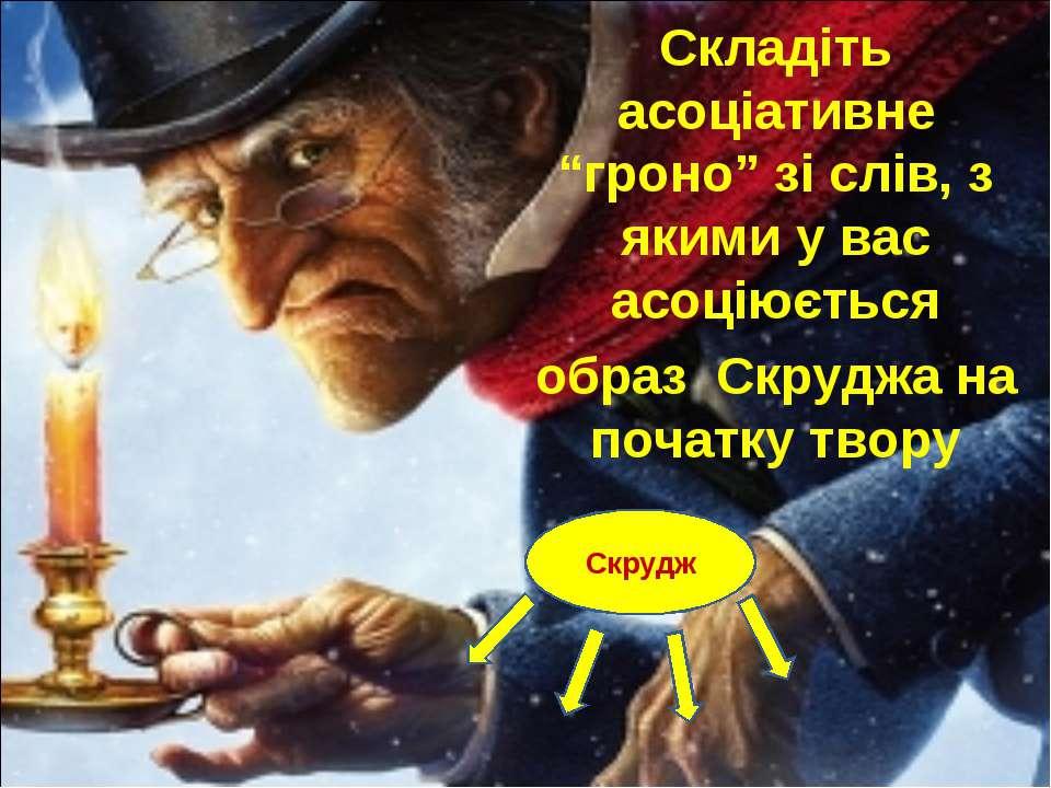 """Складіть асоціативне """"гроно"""" зі слів, з якими у вас асоціюється образ Скруджа..."""