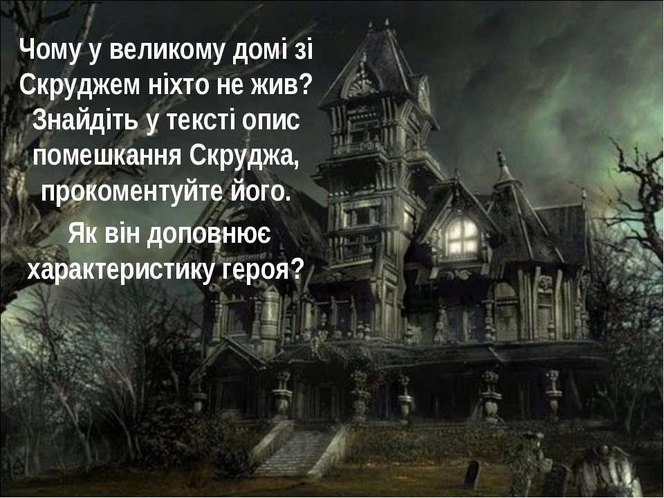 Чому у великому домі зі Скруджем ніхто не жив? Знайдіть у тексті опис помешка...