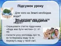 Підсумок уроку Опрацювати статтю підручника «Вода має бути чистою» (С. 97-98)...
