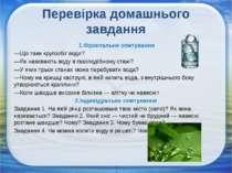 Перевірка домашнього завдання 1.Фронтальне опитування —Що таке кругообіг води...
