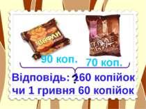 Кресак Наталя Миколаївна – автор сл. № 3-12 (математичний диктант) «Гірка» - ...