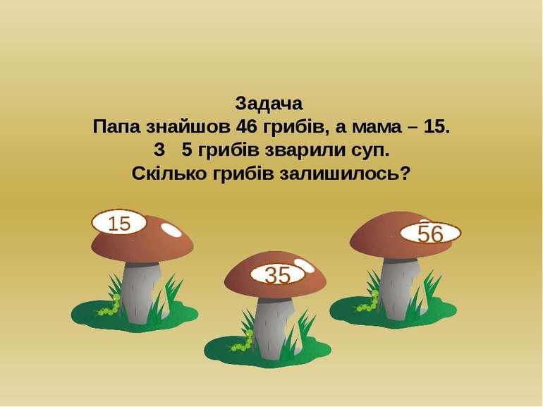 Задача 119 Петрик знайшов 17 каштанів, Сергійко 14, а Василько – на 6 каштані...