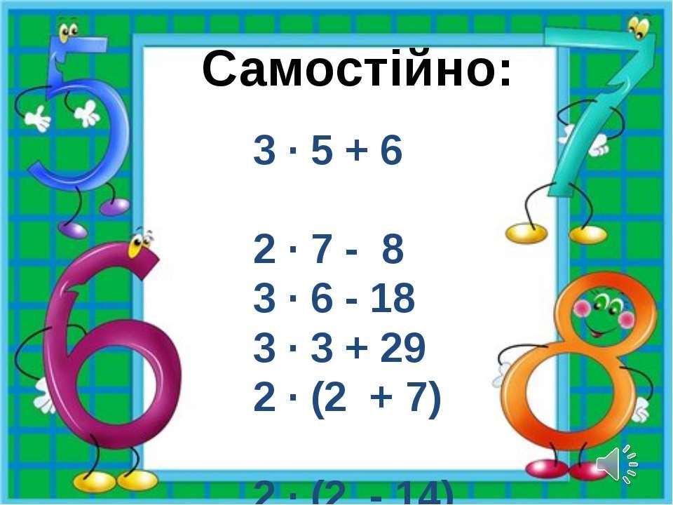 Домашнє завдання Повторити таблицю множення чисел 2 і 3 С. 22, № 120, 121