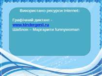 Використано ресурси Internet: Графічний диктант - www.kindergenii.ru Шаблон –...